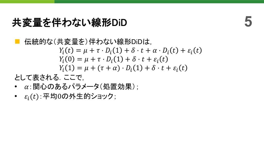n 伝統的な(共変量を)伴わない線形DiDは, 𝑌! 𝑡 = 𝜇 + 𝜏 ⋅ 𝐷! 1 + 𝛿...