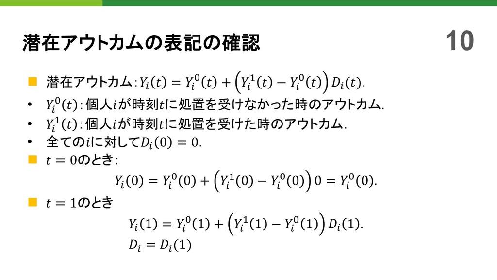 """n 潜在アウトカム:𝑌! 𝑡 = 𝑌! """" 𝑡 + 𝑌! # 𝑡 − 𝑌! """" 𝑡 𝐷!(𝑡)..."""