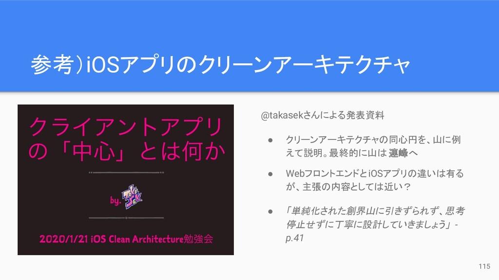 115 参考)iOSアプリのクリーンアーキテクチャ @takasekさんによる発表資料 ● ク...