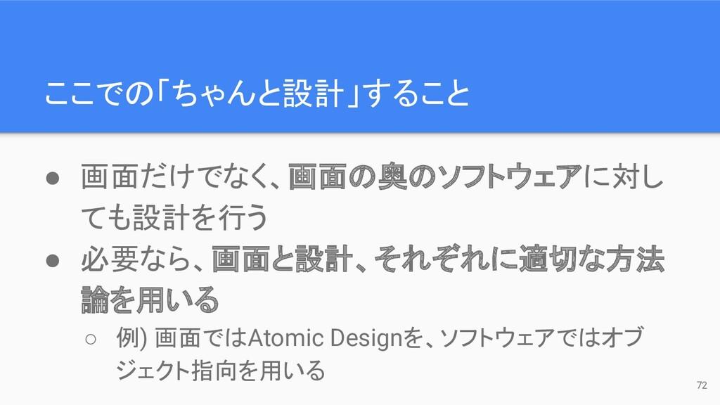 ここでの「ちゃんと設計」すること 72 ● 画面だけでなく、画面の奥のソフトウェアに対し ても...