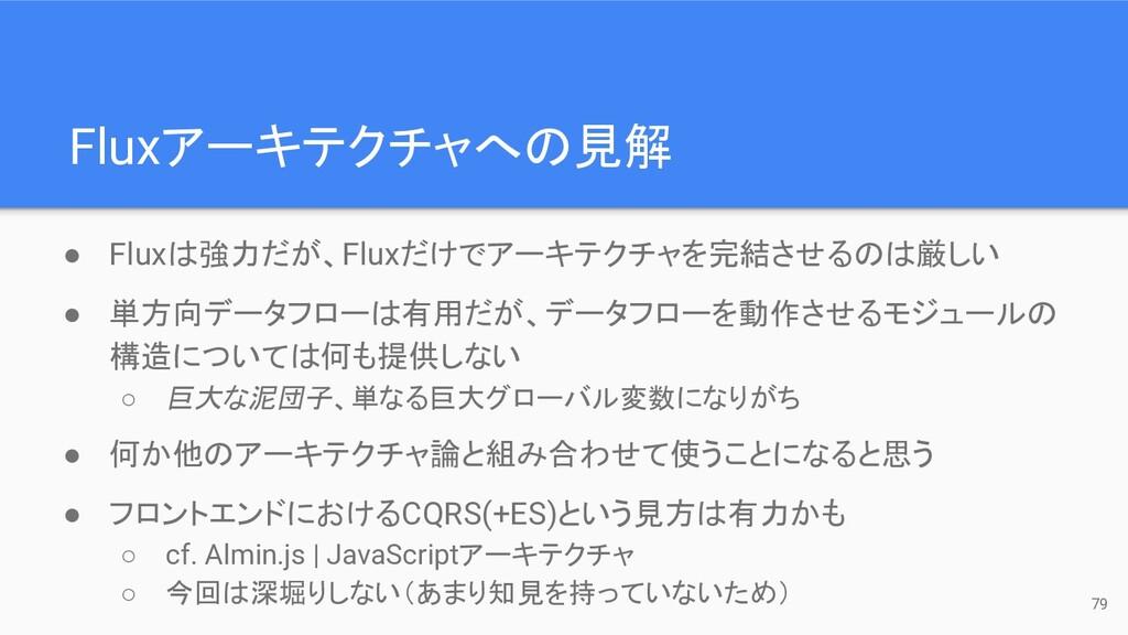Fluxアーキテクチャへの見解 ● Fluxは強力だが、Fluxだけでアーキテクチャを完結させ...