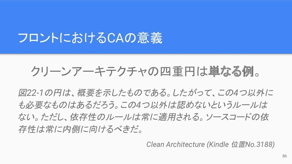 86 フロントにおけるCAの意義 クリーンアーキテクチャの四重円は単なる例。 図22-1の円は...