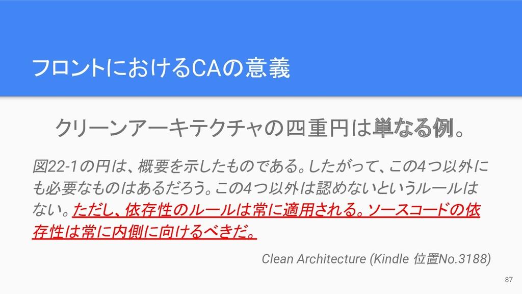 87 フロントにおけるCAの意義 クリーンアーキテクチャの四重円は単なる例。 図22-1の円は...