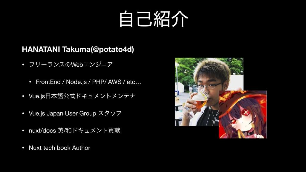 ࣗݾհ HANATANI Takuma(@potato4d) • ϑϦʔϥϯεͷWebΤϯδ...