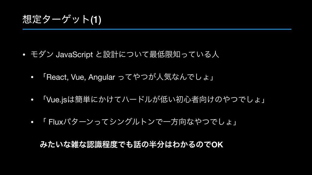 ఆλʔήοτ(1) • Ϟμϯ JavaScript ͱઃܭʹ͍ͭͯ࠷ݶ͍ͬͯΔਓ  •...