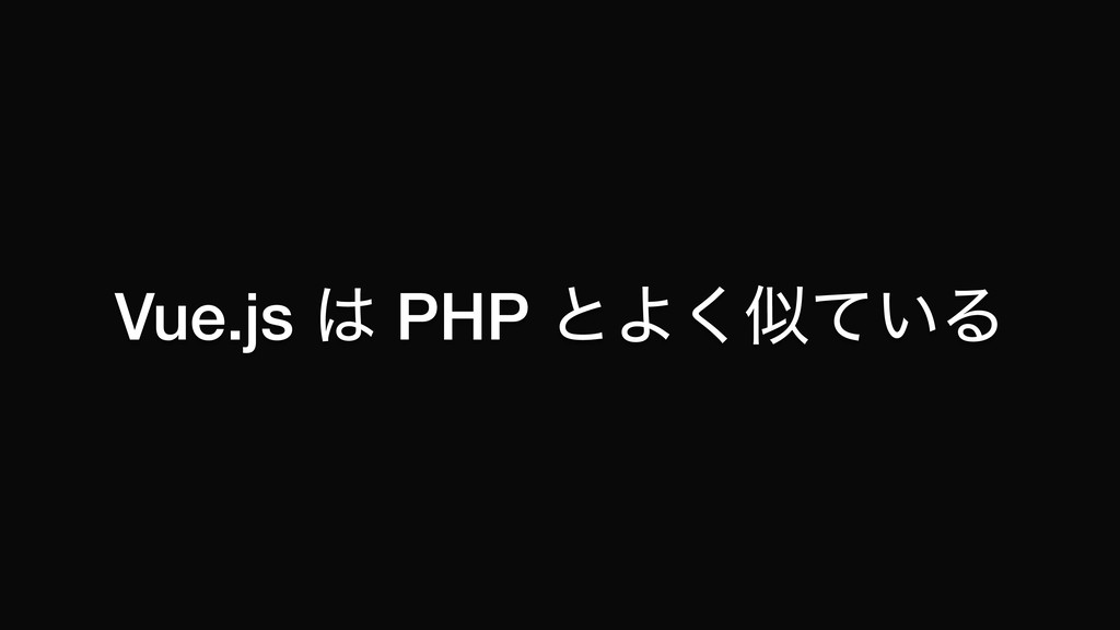 Vue.js  PHP ͱΑ͍ͯ͘Δ