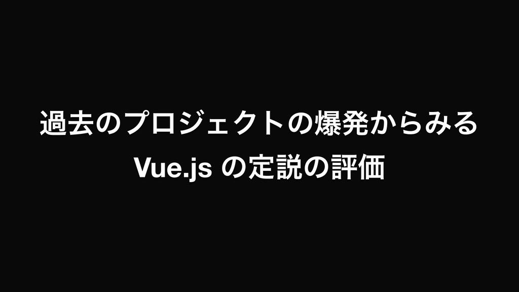 աڈͷϓϩδΣΫτͷരൃ͔ΒΈΔ Vue.js ͷఆઆͷධՁ