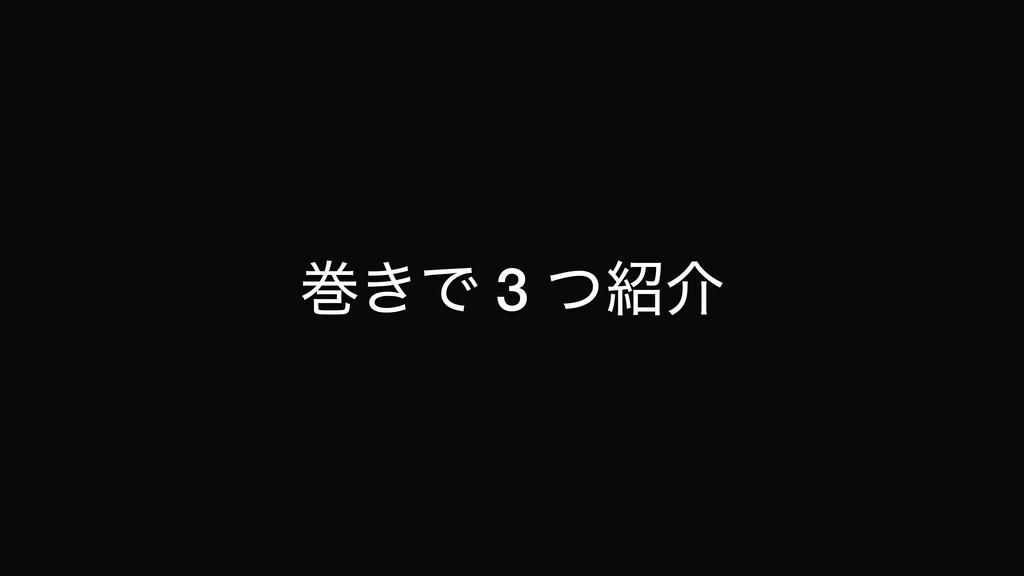 ר͖Ͱ 3 ͭհ