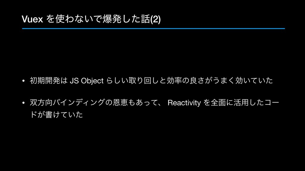 Vuex ΛΘͳ͍Ͱരൃͨ͠(2) • ॳظ։ൃ JS Object Β͍͠औΓճ͠ͱޮ...