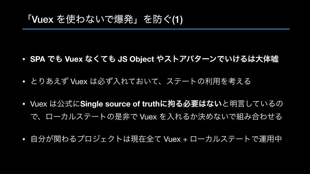 ʮVuex ΛΘͳ͍ͰരൃʯΛ͙(1) • SPA Ͱ Vuex ͳͯ͘ JS Obj...