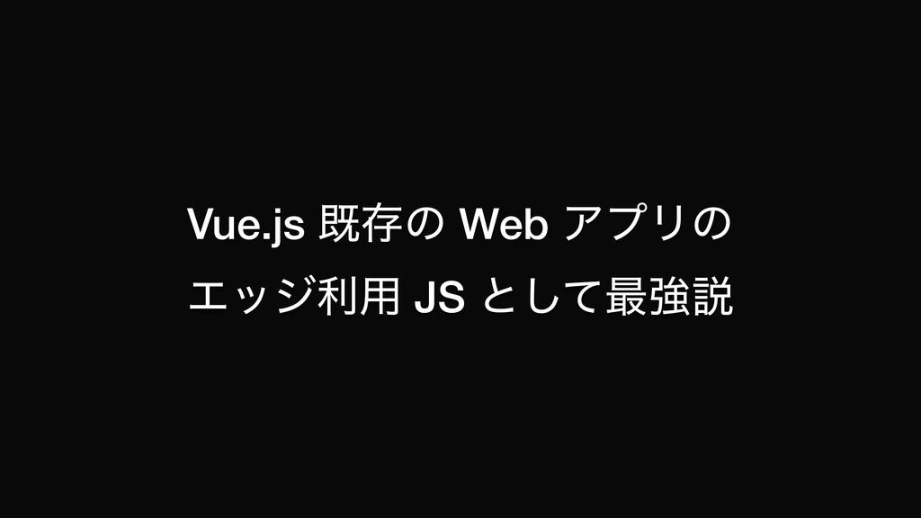 Vue.js طଘͷ Web ΞϓϦͷ Τοδར༻ JS ͱͯ͠࠷ڧઆ