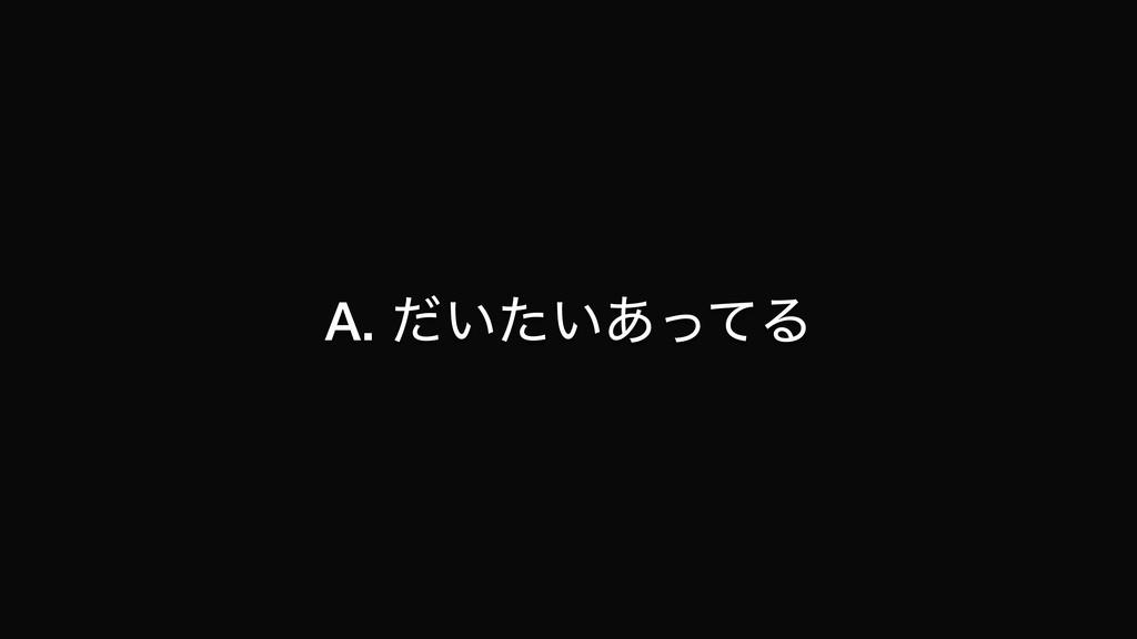 A. ͍͍ͩͨ͋ͬͯΔ