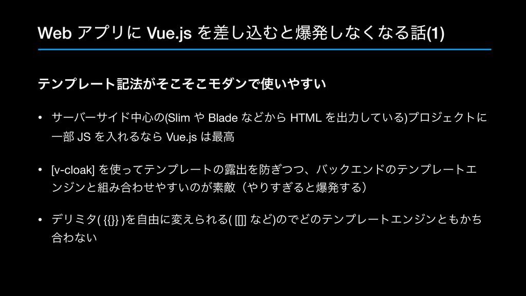 Web ΞϓϦʹ Vue.js Λࠩ͠ࠐΉͱരൃ͠ͳ͘ͳΔ(1) ςϯϓϨʔτه๏͕ͦͦ͜͜...