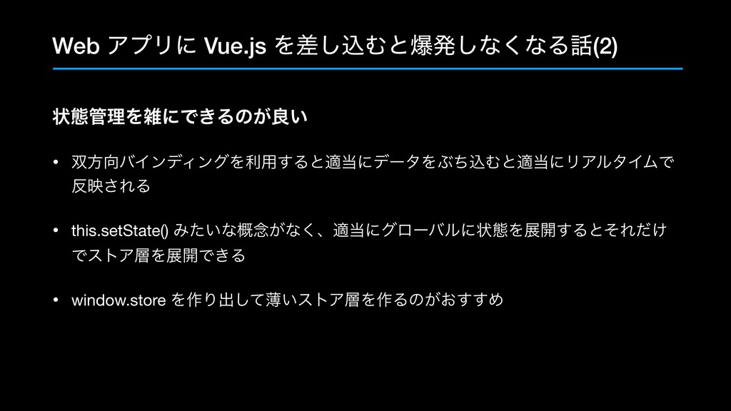 Web ΞϓϦʹ Vue.js Λࠩ͠ࠐΉͱരൃ͠ͳ͘ͳΔ(2) ঢ়ଶཧΛʹͰ͖Δͷ͕ྑ...