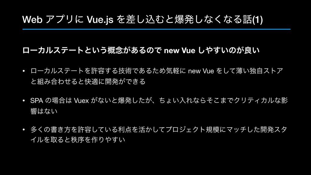 Web ΞϓϦʹ Vue.js Λࠩ͠ࠐΉͱരൃ͠ͳ͘ͳΔ(1) ϩʔΧϧεςʔτͱ͍͏֓೦...