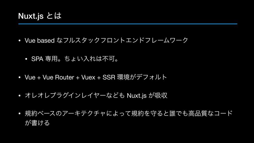 Nuxt.js ͱ • Vue based ͳϑϧελοΫϑϩϯτΤϯυϑϨʔϜϫʔΫ  •...