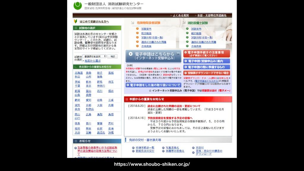 https://www.shoubo-shiken.or.jp/