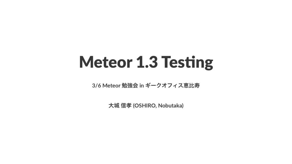 Meteor 1.3 Tes,ng 3/6 Meteor ษڧձ in ΪʔΫΦϑΟεܙൺण ...