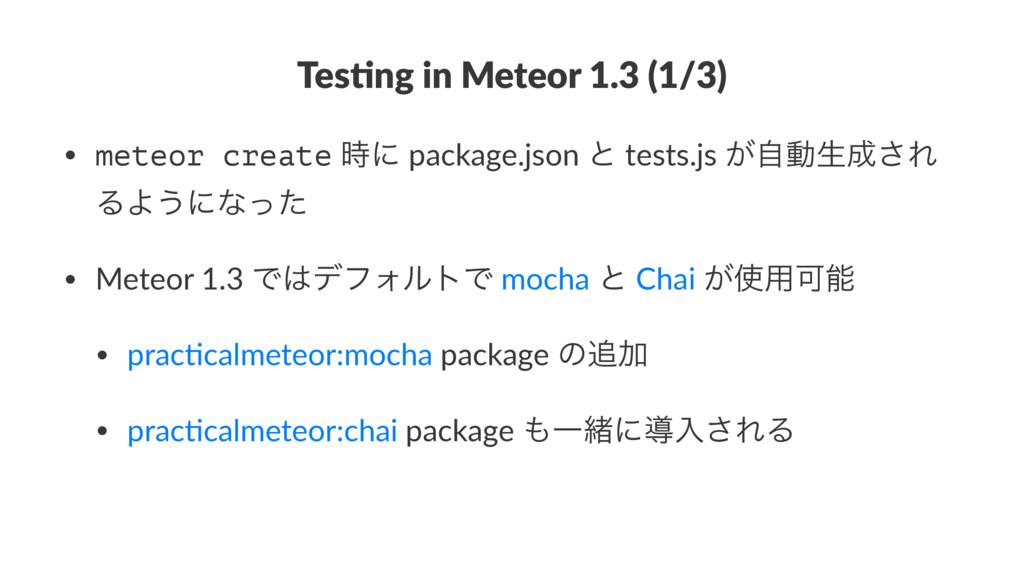 Tes$ng in Meteor 1.3 (1/3) • meteor create ʹ p...