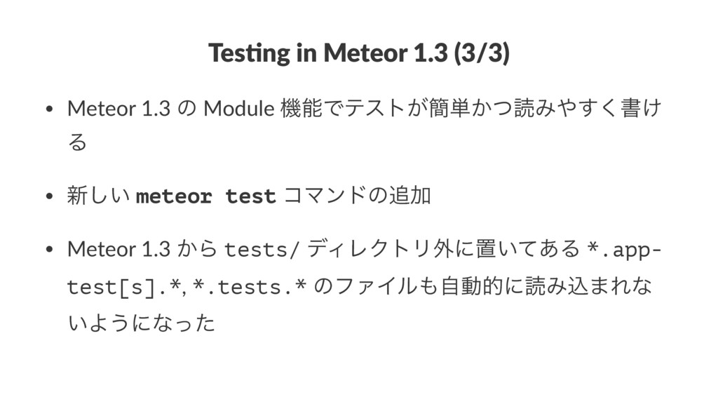 Tes$ng in Meteor 1.3 (3/3) • Meteor 1.3 ͷ Modul...