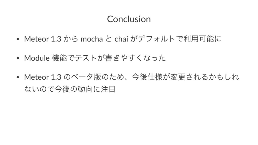 Conclusion • Meteor 1.3 ͔Β mocha ͱ chai ͕σϑΥϧτͰ...