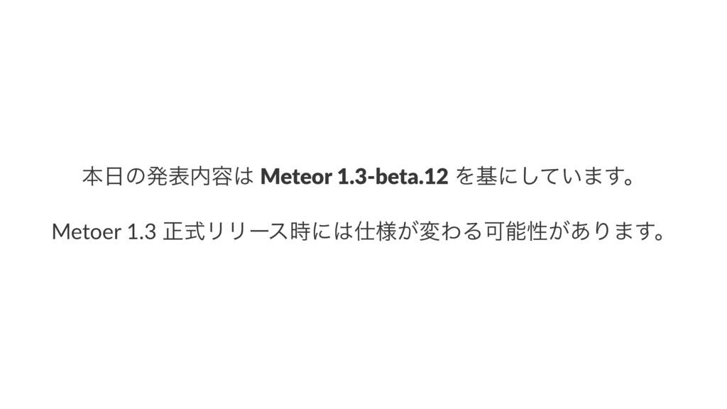 ຊͷൃද༰ Meteor 1.3-beta.12 Λجʹ͍ͯ͠·͢ɻ Metoer 1....