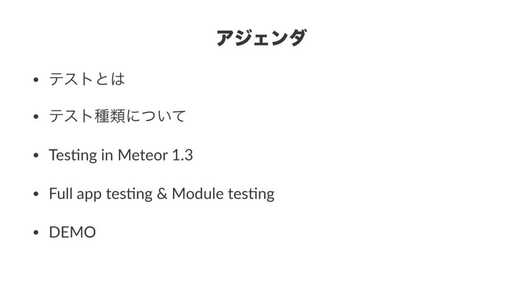 ΞδΣϯμ • ςετͱ • ςετछྨʹ͍ͭͯ • Tes%ng in Meteor 1....