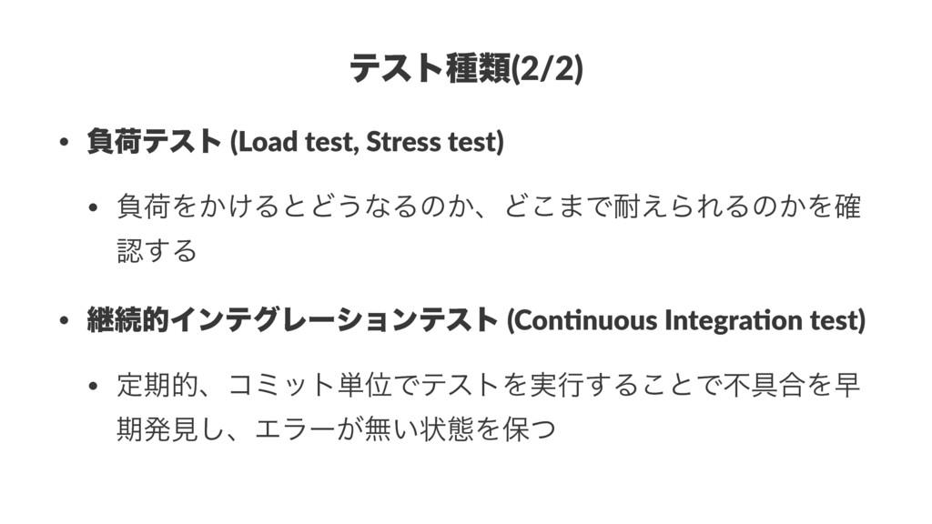 ςετछྨ(2/2) • ෛՙςετ (Load test, Stress test) • ෛ...