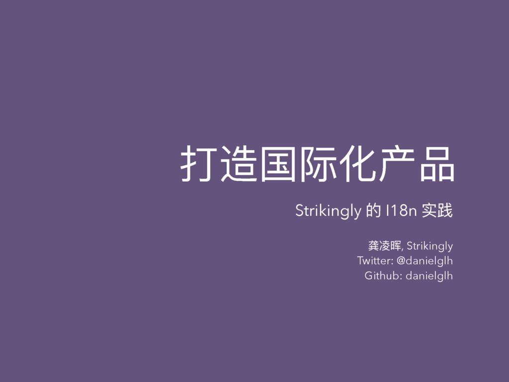 打造国际化产品 Strikingly 的 I18n 实践 龚凌晖, Strikingly Tw...