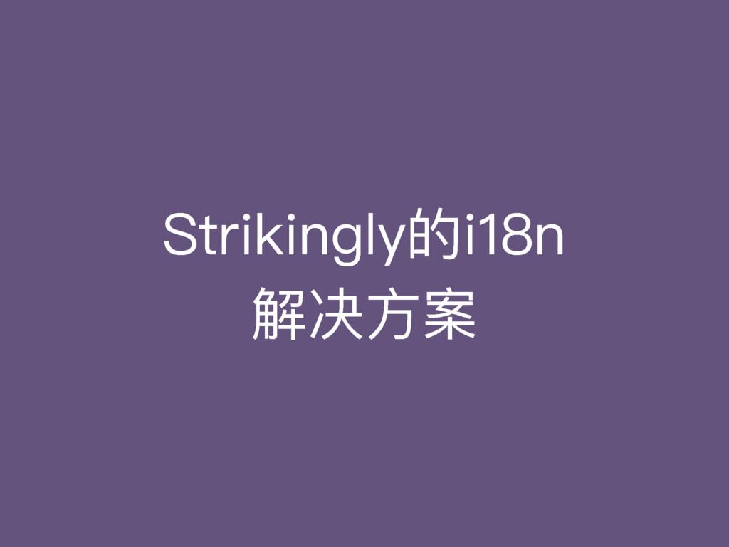 Strikingly的i18n 解决⽅方案