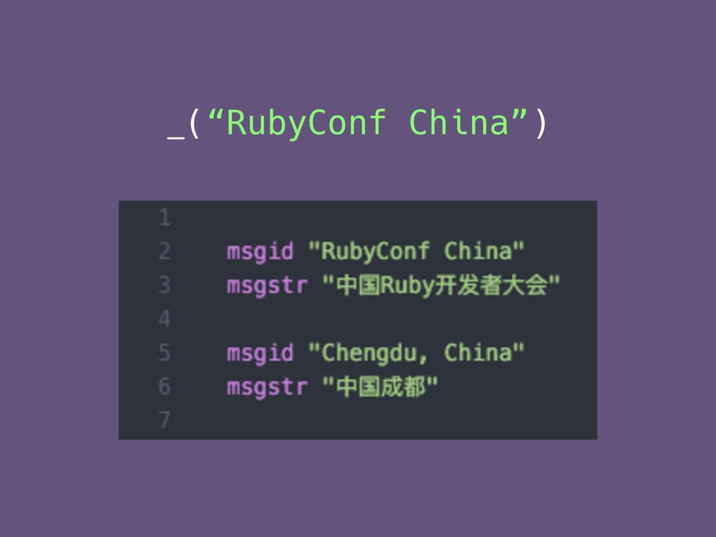 """_(""""RubyConf China"""")"""