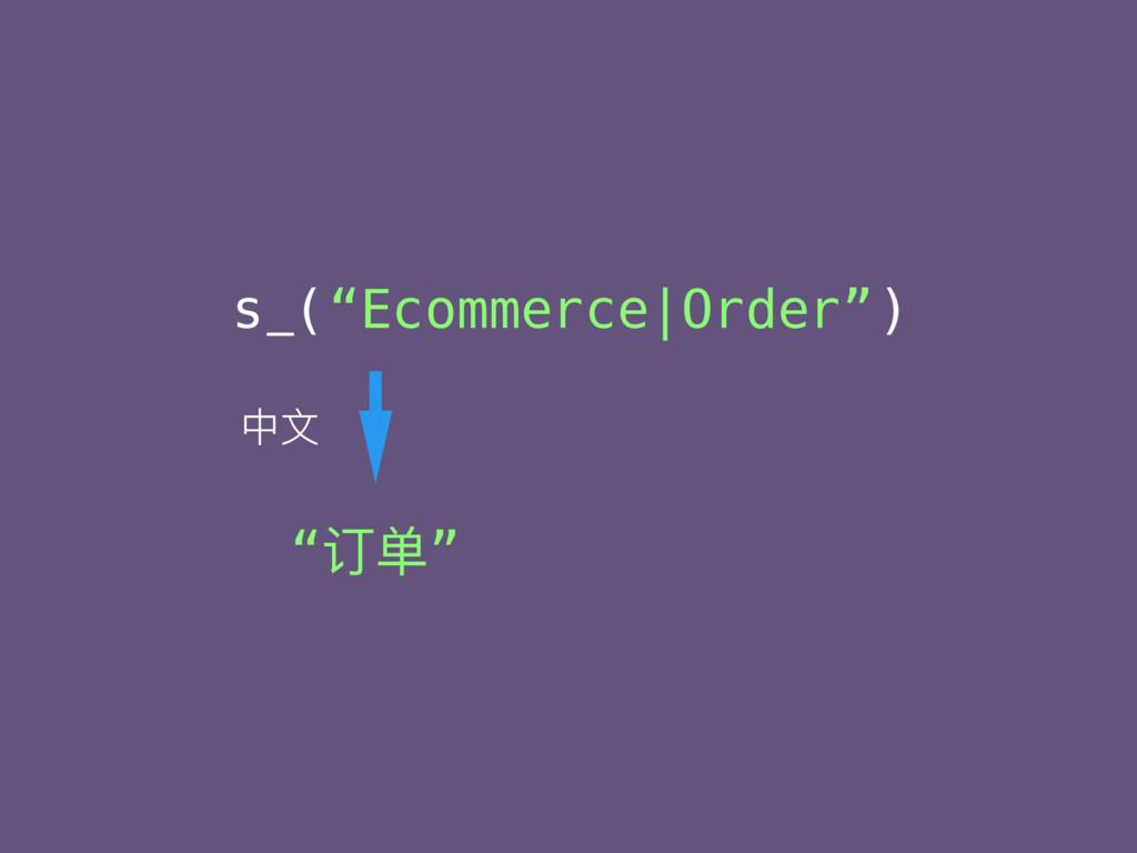 "s_(""Ecommerce|Order"") ""订单"" 中⽂文"