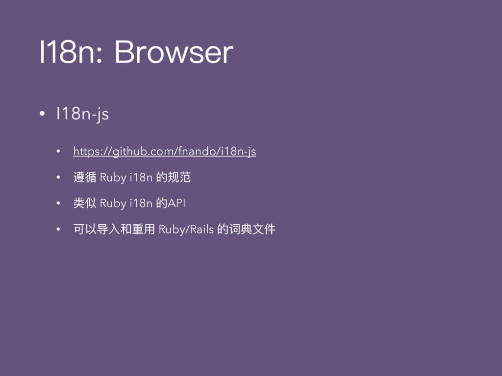 I18n: Browser • I18n-js • https://github.com/fn...
