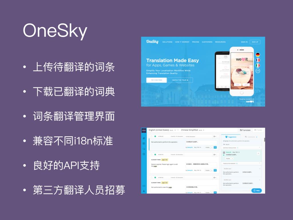 OneSky • 上传待翻译的词条 • 下载已翻译的词典 • 词条翻译管理理界⾯面 • 兼容不...