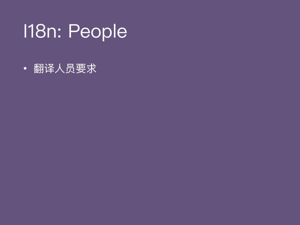 I18n: People • 翻译⼈人员要求