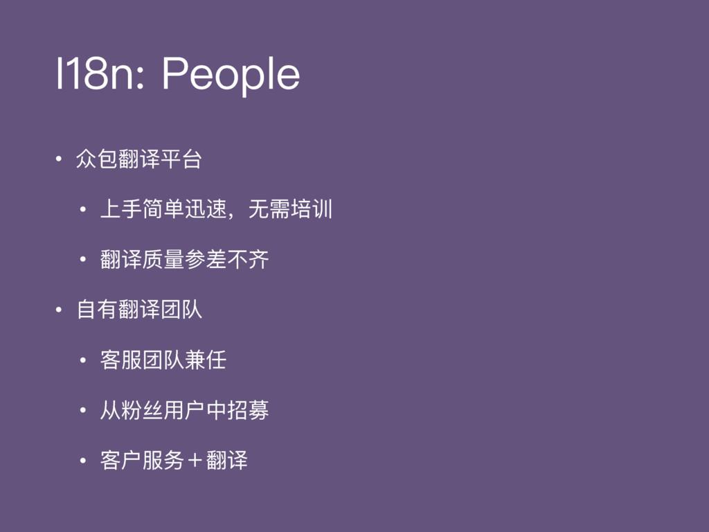 I18n: People • 众包翻译平台 • 上⼿手简单迅速,⽆无需培训 • 翻译质量量参差...