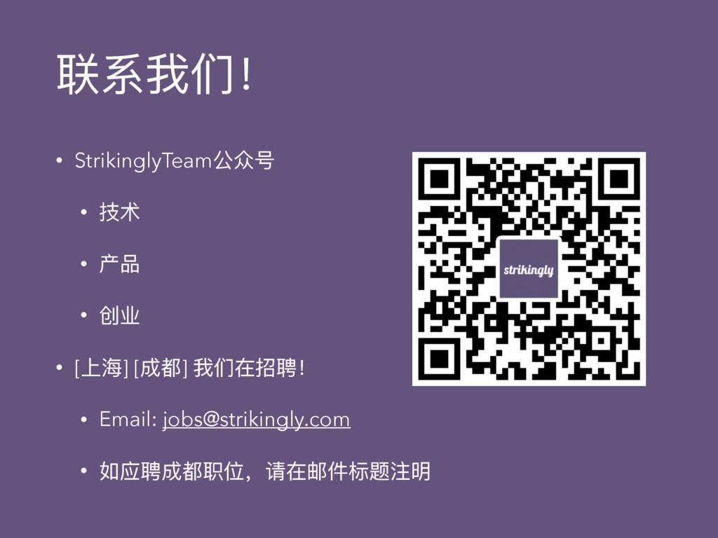 联系我们! • StrikinglyTeam公众号 • 技术 • 产品 • 创业 • [上海海...