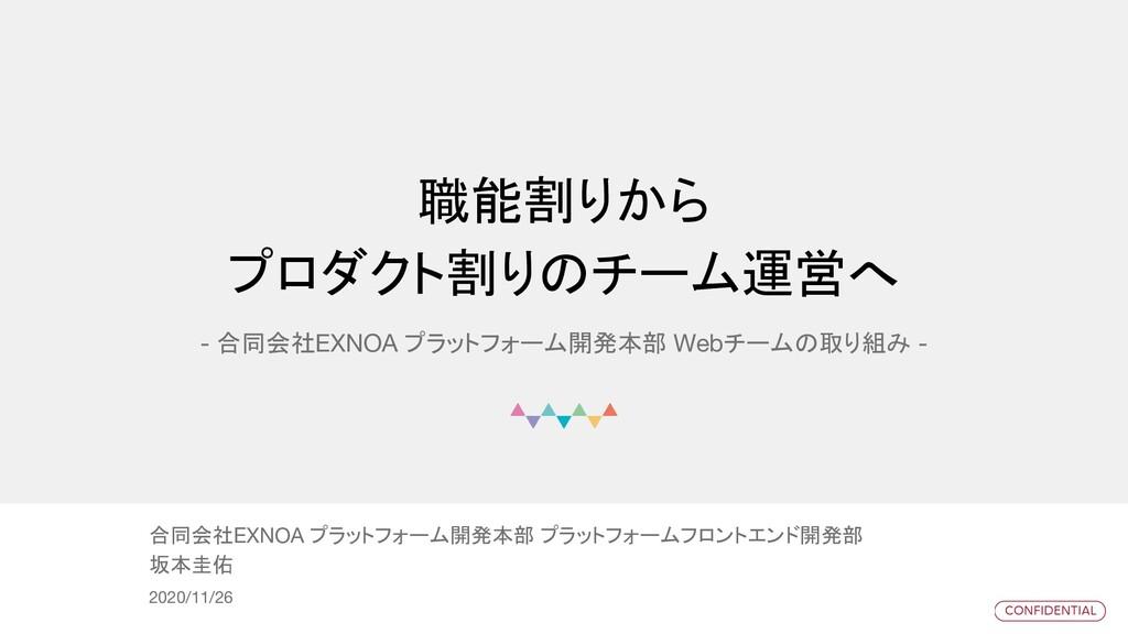 © DMM.com 職能割りから プロダクト割りのチーム運営へ - 合同会社EXNOA プラッ...