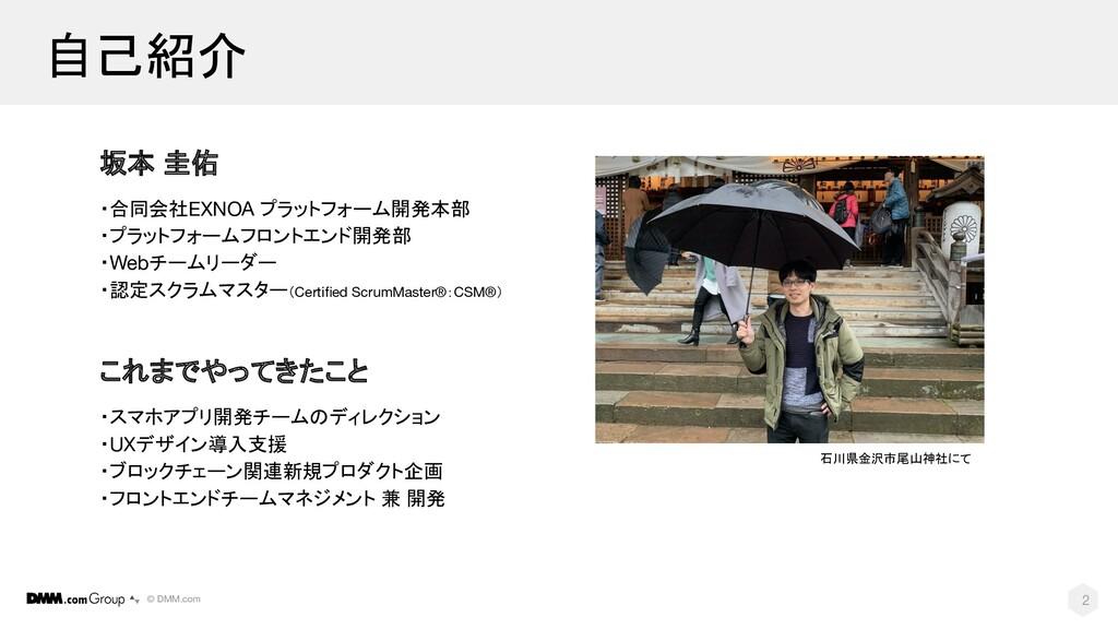 © DMM.com 自己紹介 2 坂本 圭佑 ・合同会社EXNOA プラットフォーム開発本部 ...