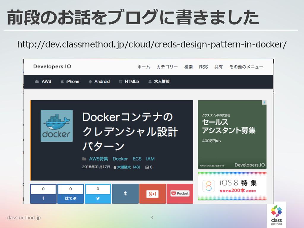 前段のお話をブログに書きました classmethod.jp 3 http://dev.cla...