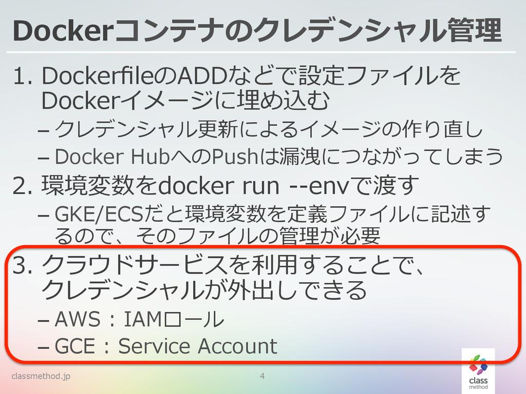 Dockerコンテナのクレデンシャル管理理 1. DockerfileのADDなどで設定ファイ...