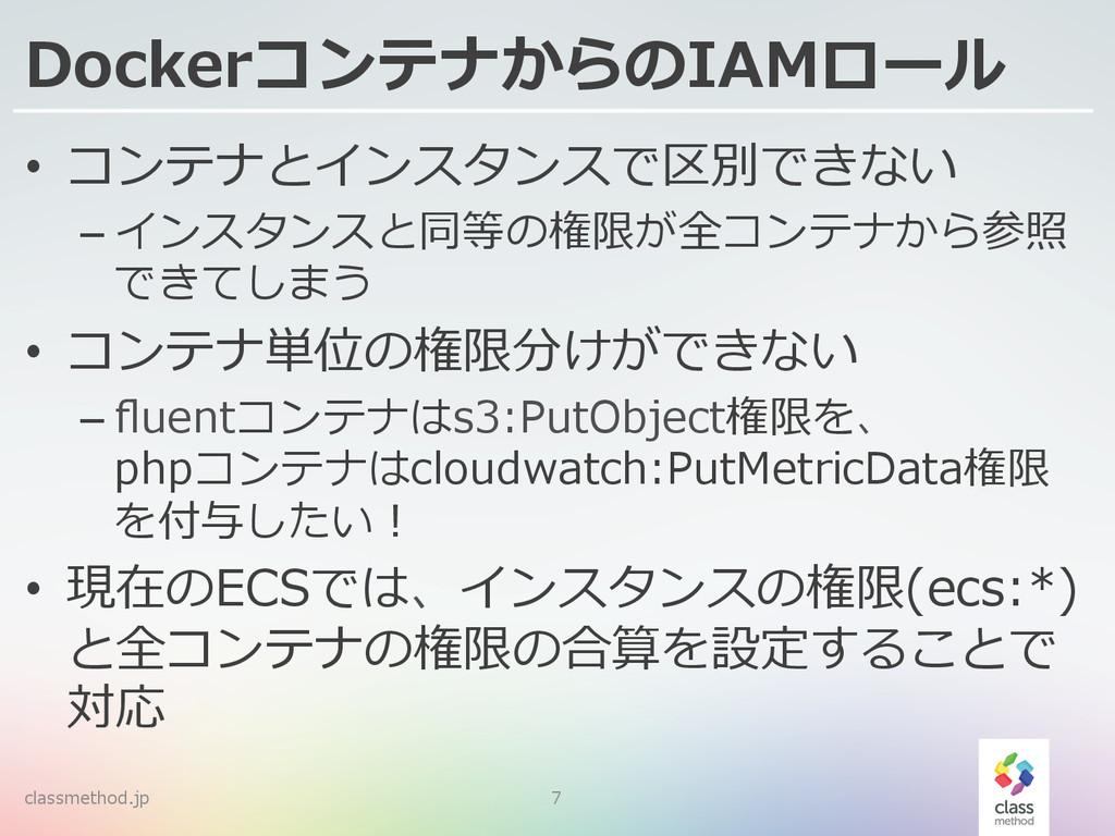 DockerコンテナからのIAMロール • コンテナとインスタンスで区別できない –インス...