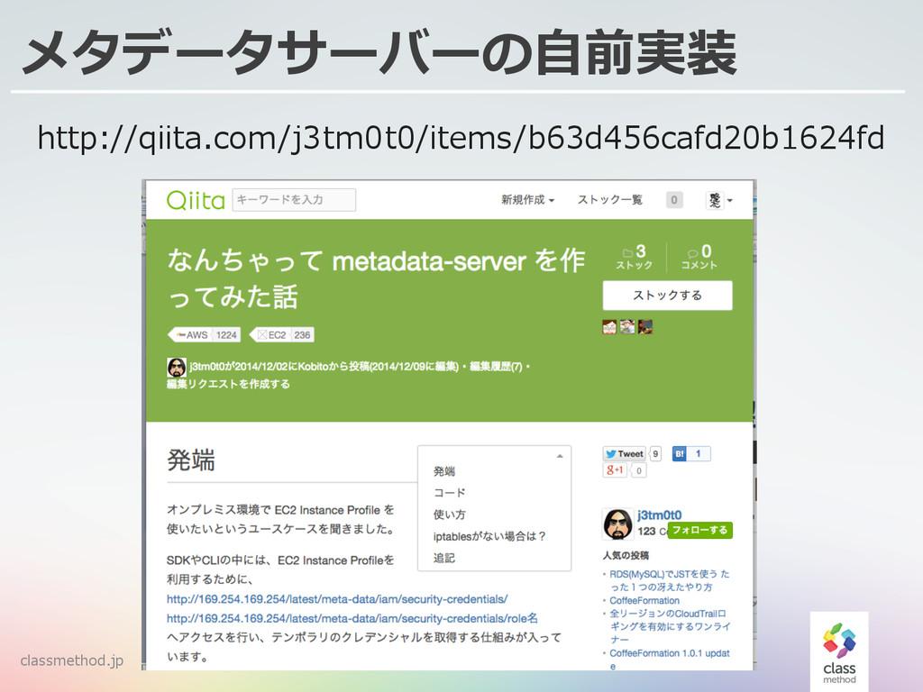 classmethod.jp 8 メタデータサーバーの⾃自前実装 http://qiita.c...