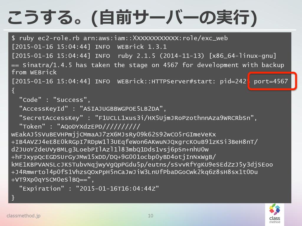 classmethod.jp 10 こうする。(⾃自前サーバーの実⾏行行) $ ruby ec...
