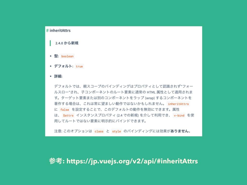 ߟ: https://jp.vuejs.org/v2/api/#inheritAttrs