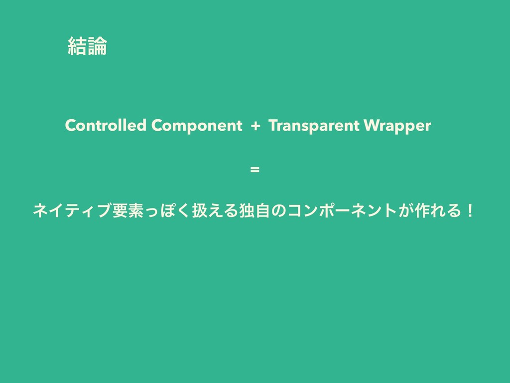 ݁࿦ Controlled Component + Transparent Wrapper =...