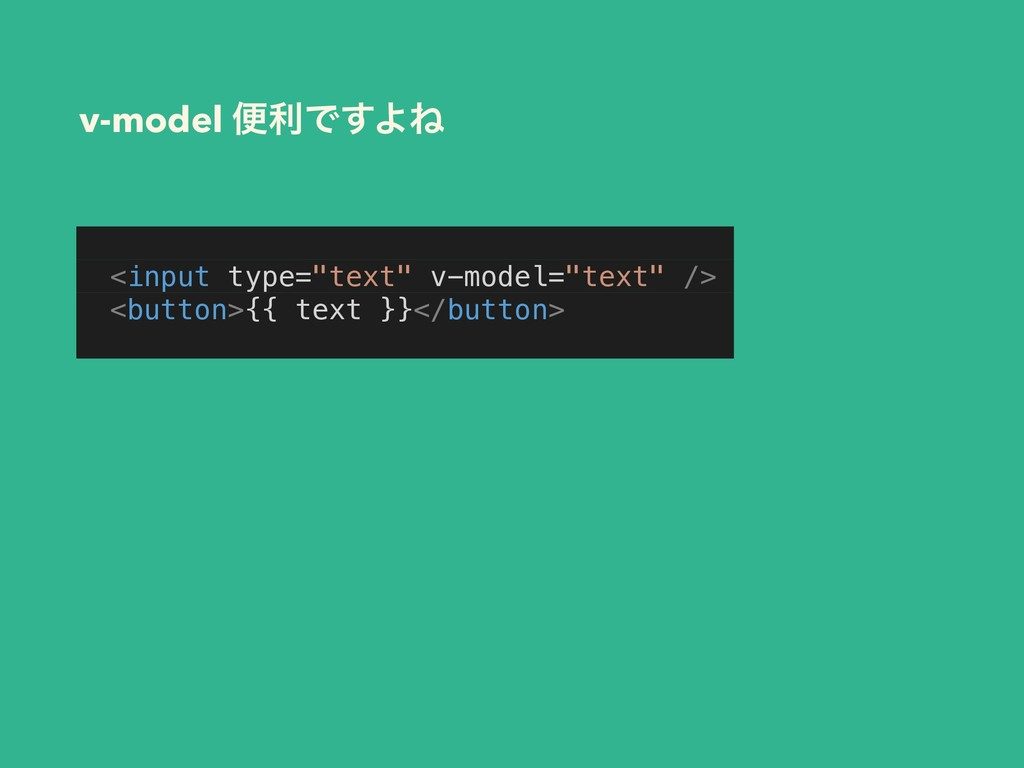 "v-model ศརͰ͢ΑͶ <input type=""text"" v-model=""text..."