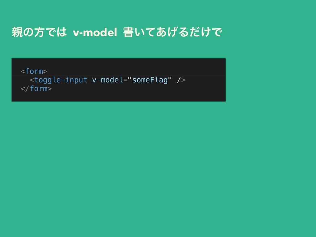 ͷํͰ v-model ॻ͍ͯ͋͛Δ͚ͩͰ <form> <toggle-input v-...