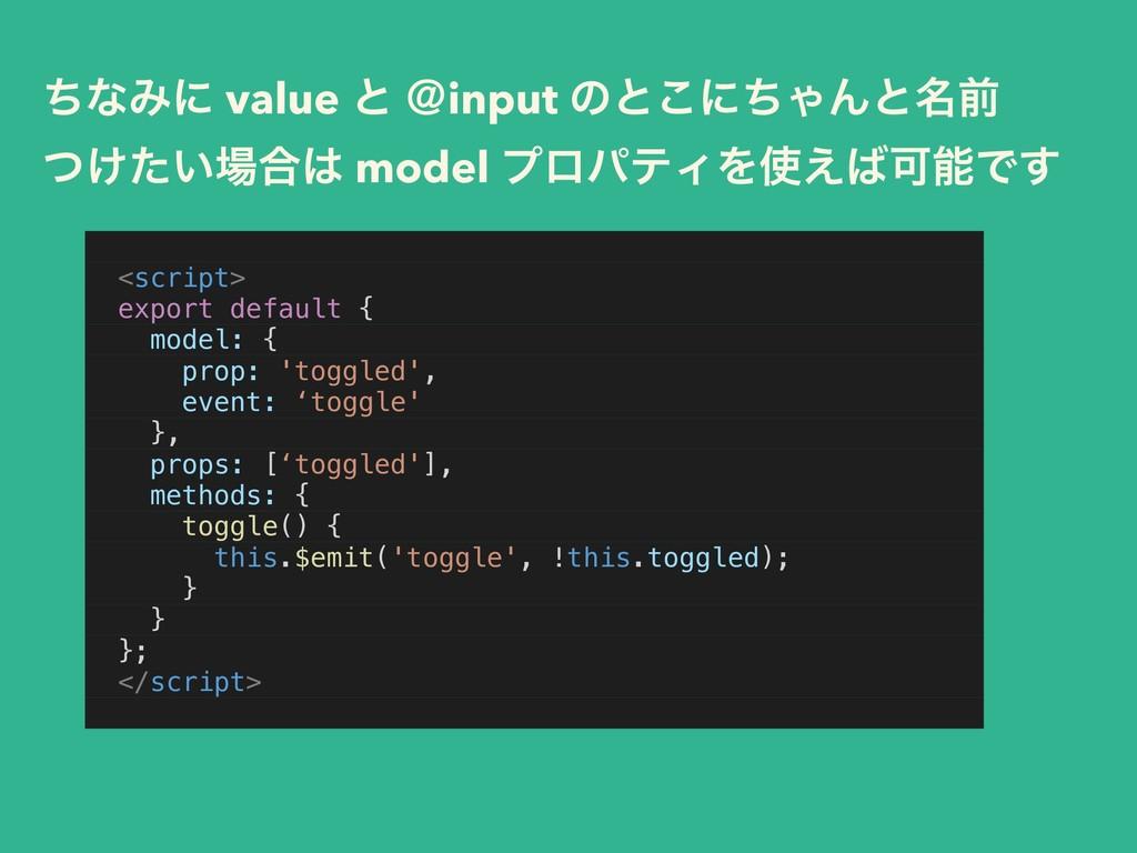 ͪͳΈʹ value ͱ ˏinput ͷͱ͜ʹͪΌΜͱ໊લ ͚͍ͭͨ߹ model ϓϩ...