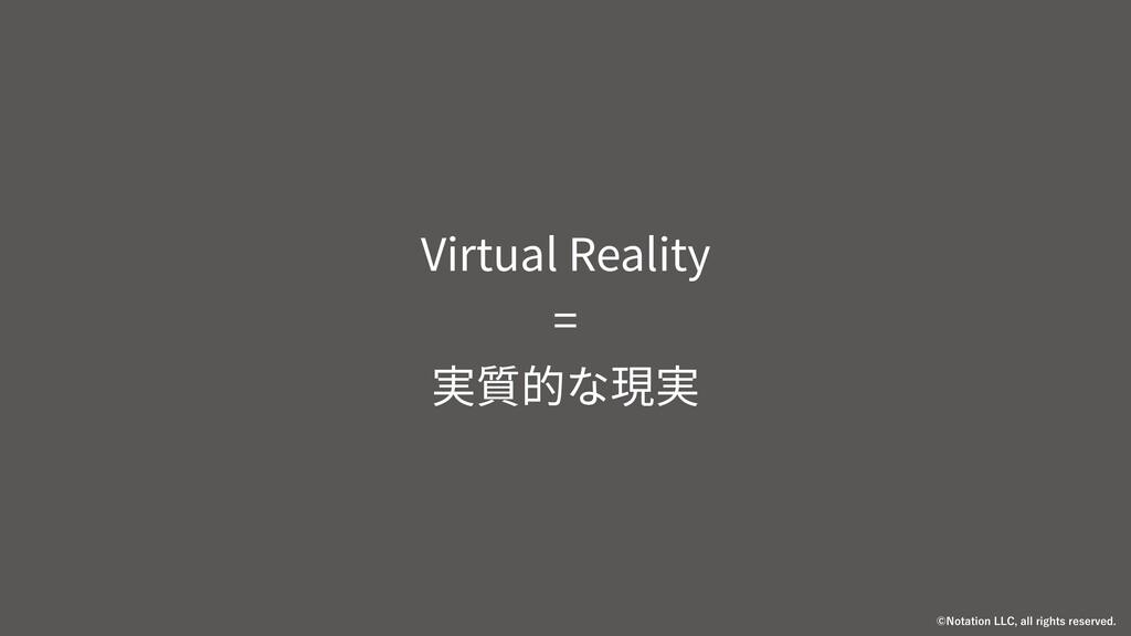 Virtual Reality = 実質的な現実 ˜/PUBUJPO--$BMMSJH...